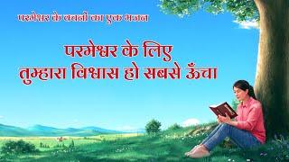 Hindi Christian Worship Song | परमेश्वर के लिए तुम्हारा विश्वास हो सबसे ऊँचा (Lyrics)