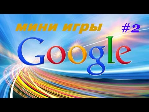 Мини игры от Google #2