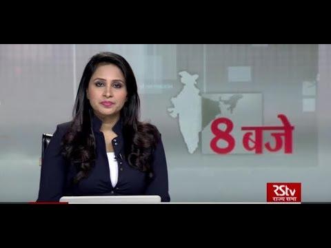 Hindi News Bulletin   हिंदी समाचार बुलेटिन – November 20, 2019 (8 pm)