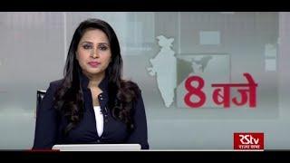 Hindi News Bulletin | हिंदी समाचार बुलेटिन – November 20, 2019 (8 pm)
