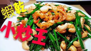 〈 職人吹水〉 蝦乾小炒王 Dai Paid Dong Style Mixed Stir Fry with Chives and Dried shrimp 中英文字幕