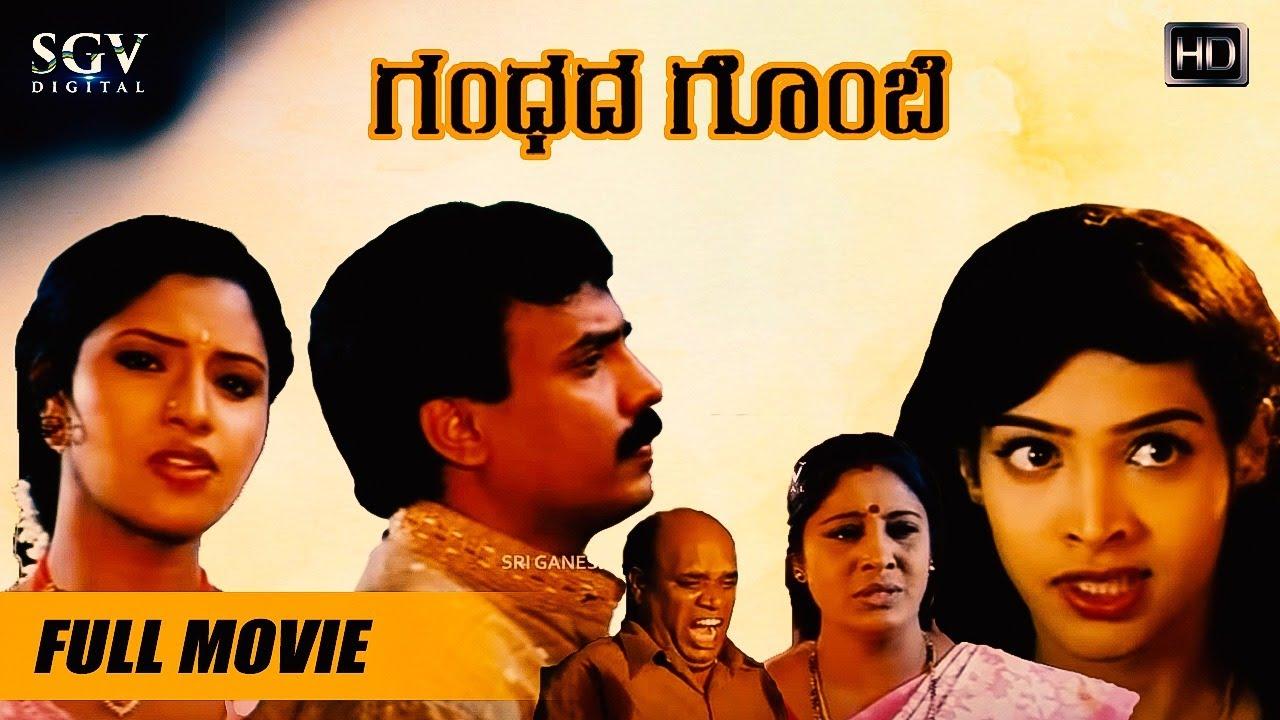 Gandhada Gombe | Kannada Full Movie | Abhijith, Ragha Sudha, Amrutha | Abhijith Kannada Movie