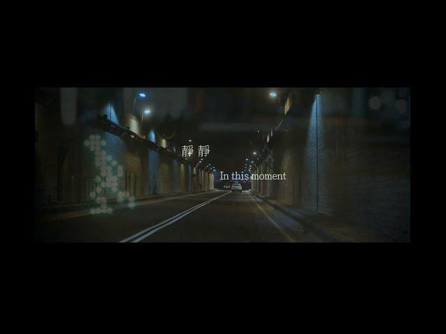 [avex官方HD] 瑞瑪席丹Rima Zeidan -《靜靜》歌詞版MV