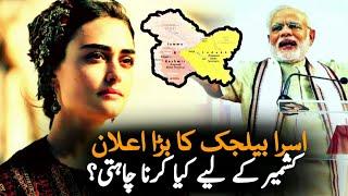 Esra Bilgic Want To Visit Pakistan | Ertugrul Ghazi | Turkey | ImranKhan | Pak Turkey Relations