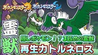 【ポケモンSM】忘れられた霊獣「トルネロス」だってめちゃくちゃ強い! Pokemon Sun and Moon Rating Battle