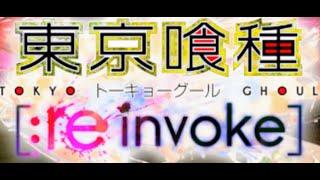 ※無音の為オリジナル字幕あり【東京喰種:re invoke】旧アカ 派遣