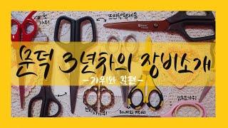 [1편] 3년차 문구인의 장비소개 (가위와 칼 편)