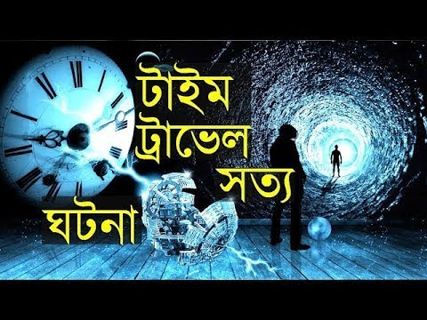 Time Travel is Real, is it? Most Mysterious incident in Bang