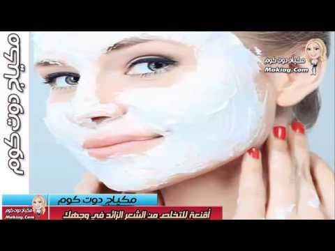 أقنعة للتخلص من الشعر الزائد في وجهك | طرق طبيعية للتخلص من الشعر الزائد في الوجه