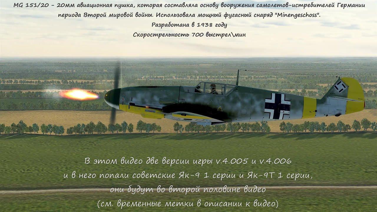 Mg 151 20 Minengeschoss Novaya Model Povrezhdeniya New Damage Model Il2 V 4 005 I V 4 006 Youtube