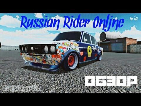 Russian Rider Online - Обзор на андроид #41