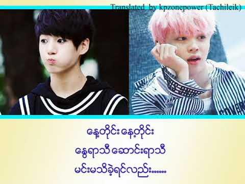 BTS 'BEST OF ME' MYANMAR SUB