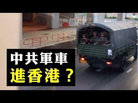 共軍在深圳香港集結 !中共明面上宣傳恐嚇,私下對港「暗戰」或已開始(含獨家採訪)  新聞拍案驚奇 大宇