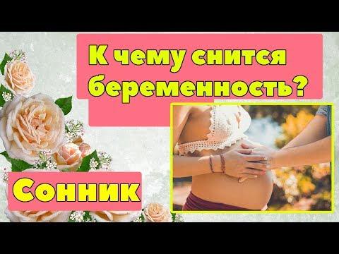 К чему снится беременность? Толкование снов