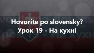 Словацька мова: Урок 19 - На кухні