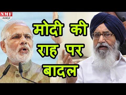Modi की राह पर चले Punjab के CM Badal, बनाया Asia का Biggest Solar Plant