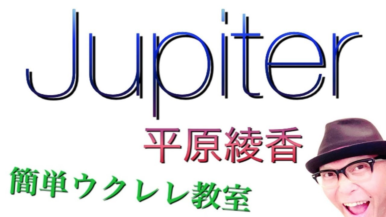 Jupiter - ジュピター / 平原綾香【ウクレレ 超かんたん版 コード&レッスン付】GAZZLELE