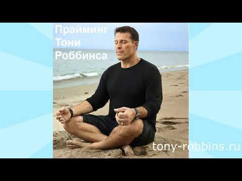 Прайминг Тони Роббинса