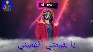 حالة واتس مهرجان بحبك بالصيني عمر شاور