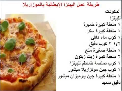 طريقة عمل البيتزا الإيطالية بالجبنة الموزاريلا Youtube