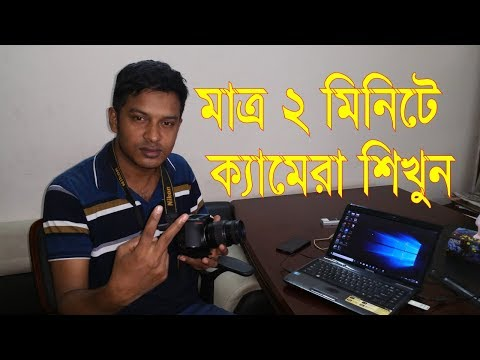 how to learn DSLR camera  IN 2 minute bangla only for beginners