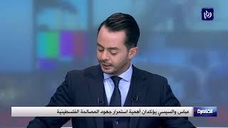 عباس والسيسي يؤكدان أهمية استمرار جهود المصالحة الفلسطينية  - (6-1-2019)