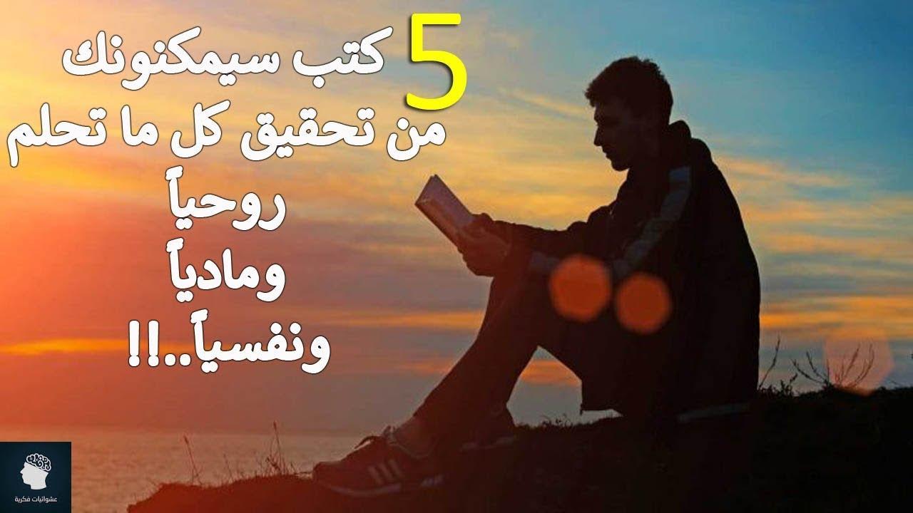 5 كتب عليك قراءتهم لو كنت تسعى لتحقيق نجاح كبير في الحياة..!!