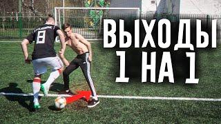 ЛУЧШИЕ ВЫХОДЫ 1 НА 1 ФИФЕРОВ/ФУТБОЛЬНЫХ БЛОГЕРОВ