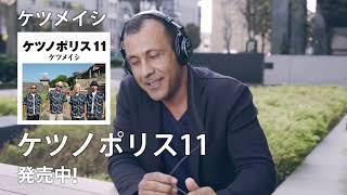 ケツメイシ / 『ケツノポリス11』CM集