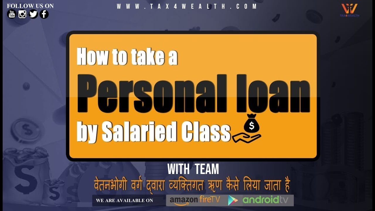 Personal Loan: How to take Personal Loan by Salary Class