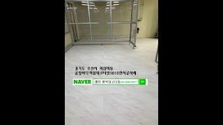 경기도 오산시 외삼미동 공장바닥 데코타일시공 사례
