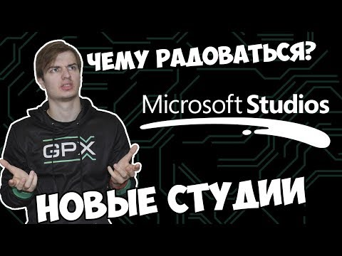 Microsoft скупает игровые студии | Крутые игры для Xbox One в будущем? | ИМХО