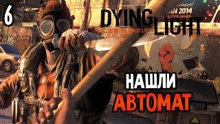 Dying Light Прохождение На Русском #6 — НАШЛИ АВТОМАТ