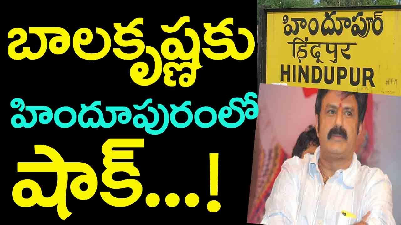 balakrishna-hindupuram-anantapuram-dt-2019-electio
