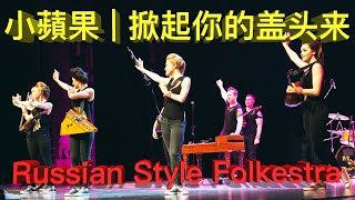 Chinese HITs - #小蘋果 (little apple), #掀起你的盖头来 (lift up your veil) by Russian Style Folkestra