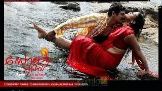 Solar Swapnam   Malayalam Movie 2014   Official Trailer   Full HD
