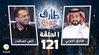 برنامج طارق شو الحلقة 121 - ضيف الحلقة انس اسكندر