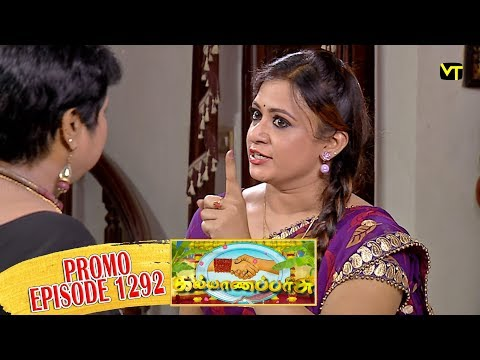 Kalyana Parisu Promo 25-05-2018 Sun Tv Serial Promo Online