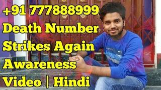 is777888999 number par call karte hai mobile blast ho jayega