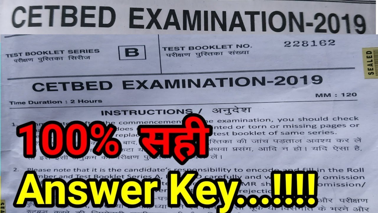 B Ed Cet 2017 Application Form Date, Cet Bed Answer Key 2019 Question Paper  E0 A4 A6 E0 A5 87 E0 A4 96 E0 A5 87 E0 A4 82 E0 A5 A4 10  E0 A4 Ae E0 A4 Be E0 A4 B0 E0 A5 8d E0 A4 9a 2019 Cet Exam Question Answers Bihar Cet, B Ed Cet 2017 Application Form Date
