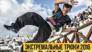 ЭКСТРЕМАЛЬНЫЕ ТРЮКИ 2016 | Самая экстремальная подборка трюков в спорте