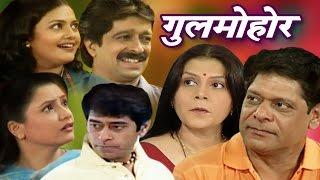 Gulmohar - Marathi Comedy Drama