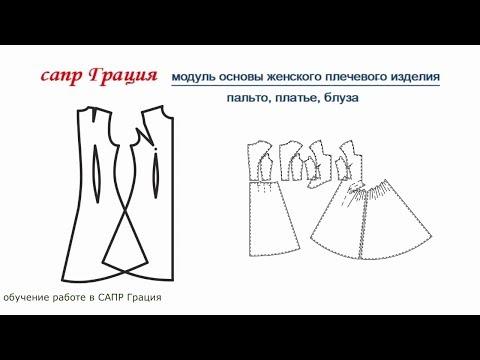 САПР Грация  Модули  09   Основа женского плечевого изделия - плать, пальто, блузы