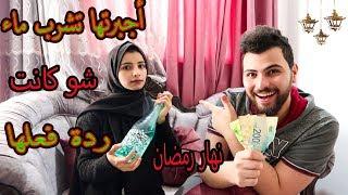 أجبرت زوجتي تشرب ماء بنهار رمضان...شو كانت ردة فعلها