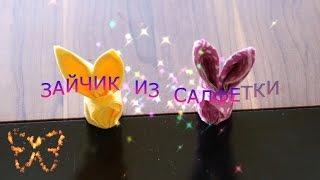 Зайчик из салфетки Как красиво сложить салфетки Osterhase Servietten falten Blumen Origami Flower