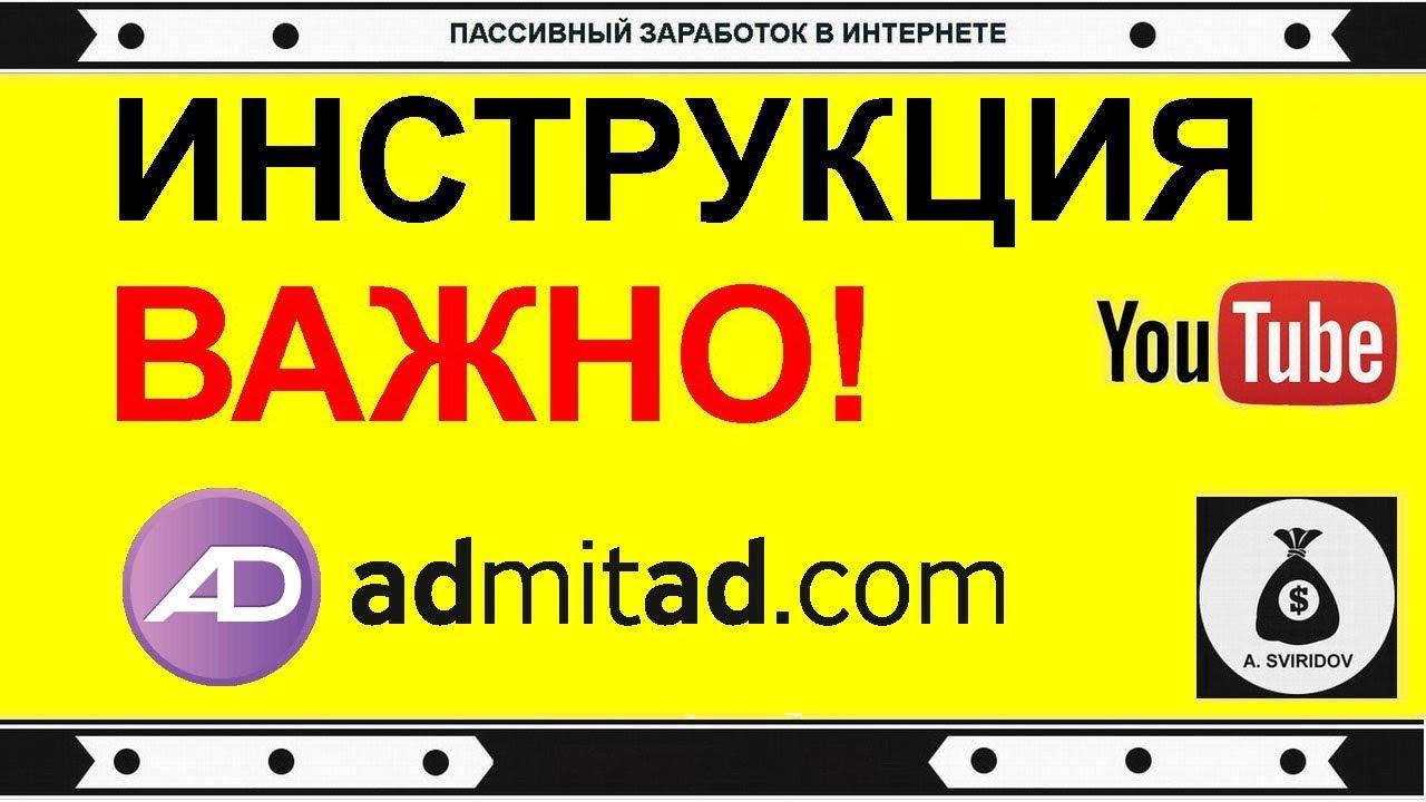 Admitad отзывы. ИНСТРУКЦИЯ ADMITAD  или Как заработать на Ютубе с нуля !
