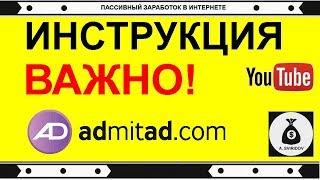 ИНСТРУКЦИЯ ADMITAD   или Как заработать на Ютубе с нуля !