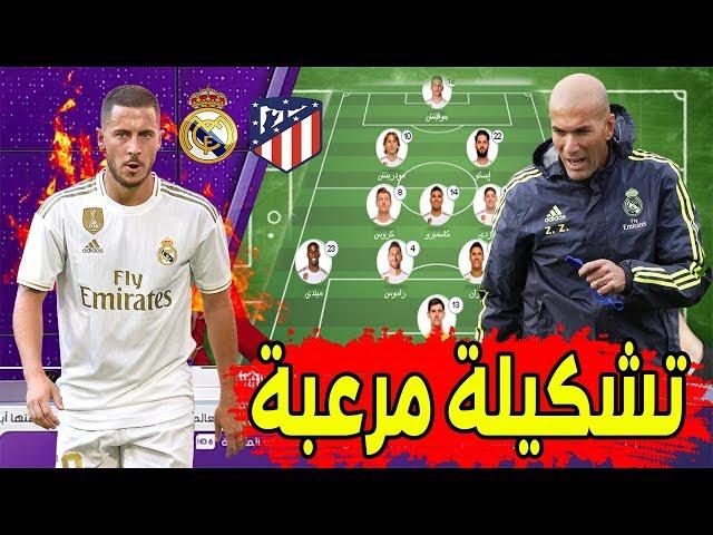 عاجل ورسميا زيدان يصدم اتلتيكو مدريد ويعلن عن تشكيلة ريال مدريد الناريه والمرعبه وتجهيز هازارد