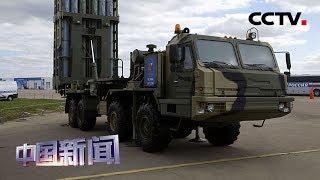 [中国新闻] 俄罗斯未来将接装12个营S-350防空系统 | CCTV中文国际