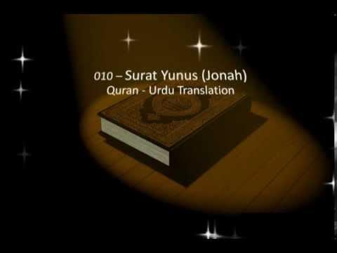 Surah Yunus - Urdu Translation Only - Surah 10